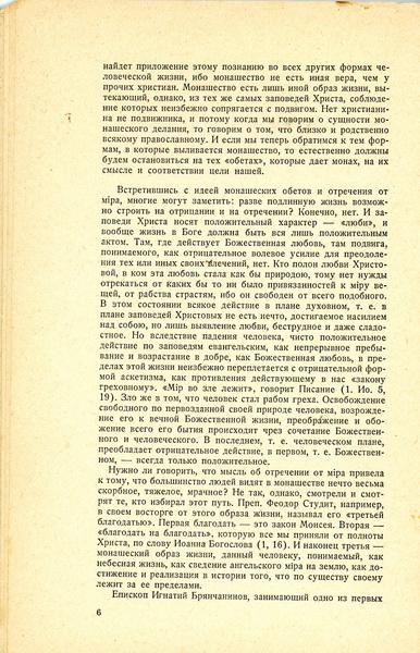 les-fondements-de-lascese-orthodoxe-6